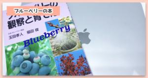 ブルーベリー栽培の観察力アップ! ブルーベリー観察と育て方の書評