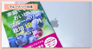 【ブルーベリー栽培の本】ブルーベリーを家で楽しく上手に育てたい方へ